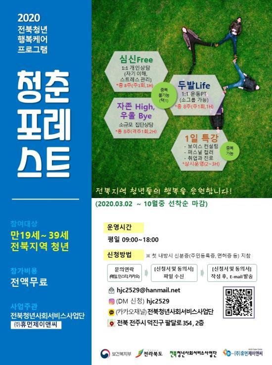 [청춘포레스트]전북청년 '개인상담, 운동PT' 무료지원