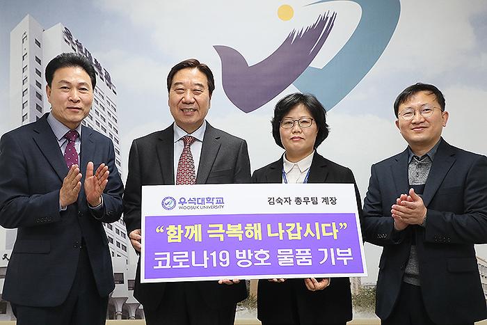 우석대학교 김숙자 계장, 코로나19 방호 물품 기부