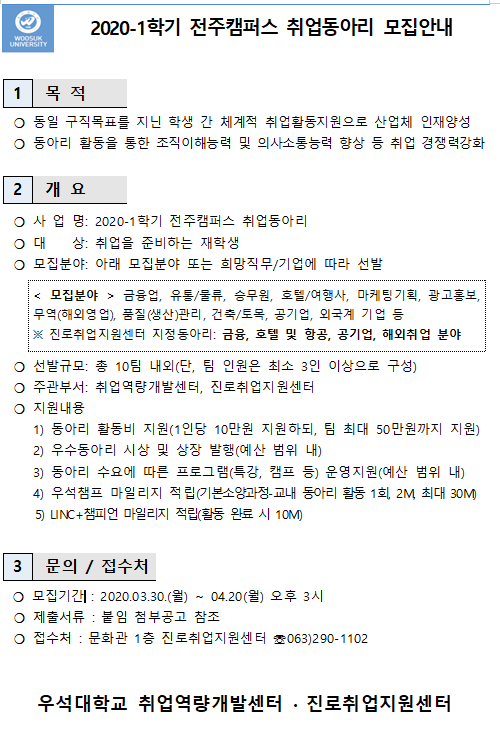 2020-1학기 전주캠퍼스 취업동아리 모집안내
