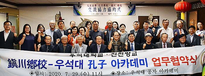 우석대학교 공자아카데미-진천향교, 업무협약 체결