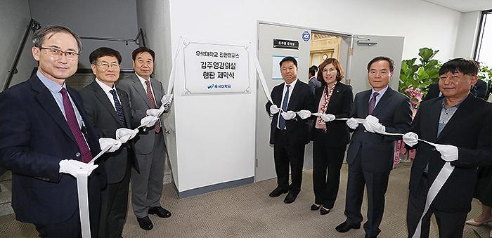 우석대학교 진천캠퍼스, '김주영 강의실' 현판식 개최