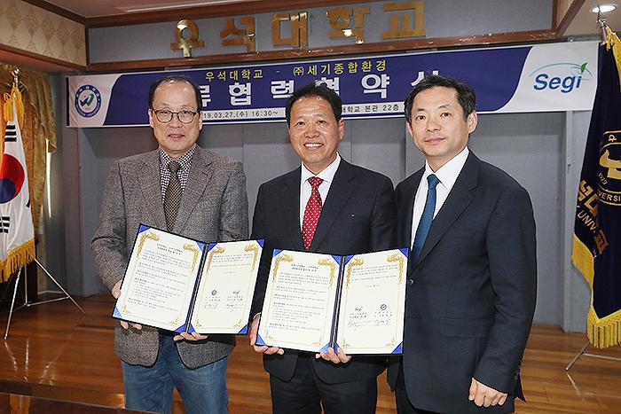 우석대학교-(주)세기종합환경, 업무협약 체결