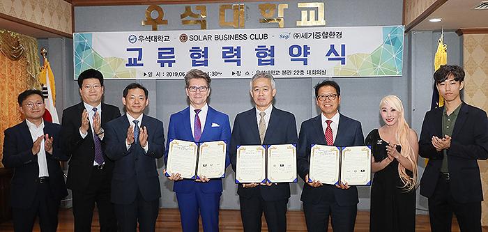 우석대학교·솔라비즈니스클럽·㈜세기종합환경 업무협약 체결