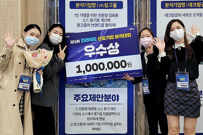 우석대학교 WOO-LIINE팀, 전북 선도기업 분석 경진대회 '우수상'
