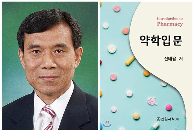우석대학교 신태용 교수, '세종도서 학술부문' 우수학술도서 선정