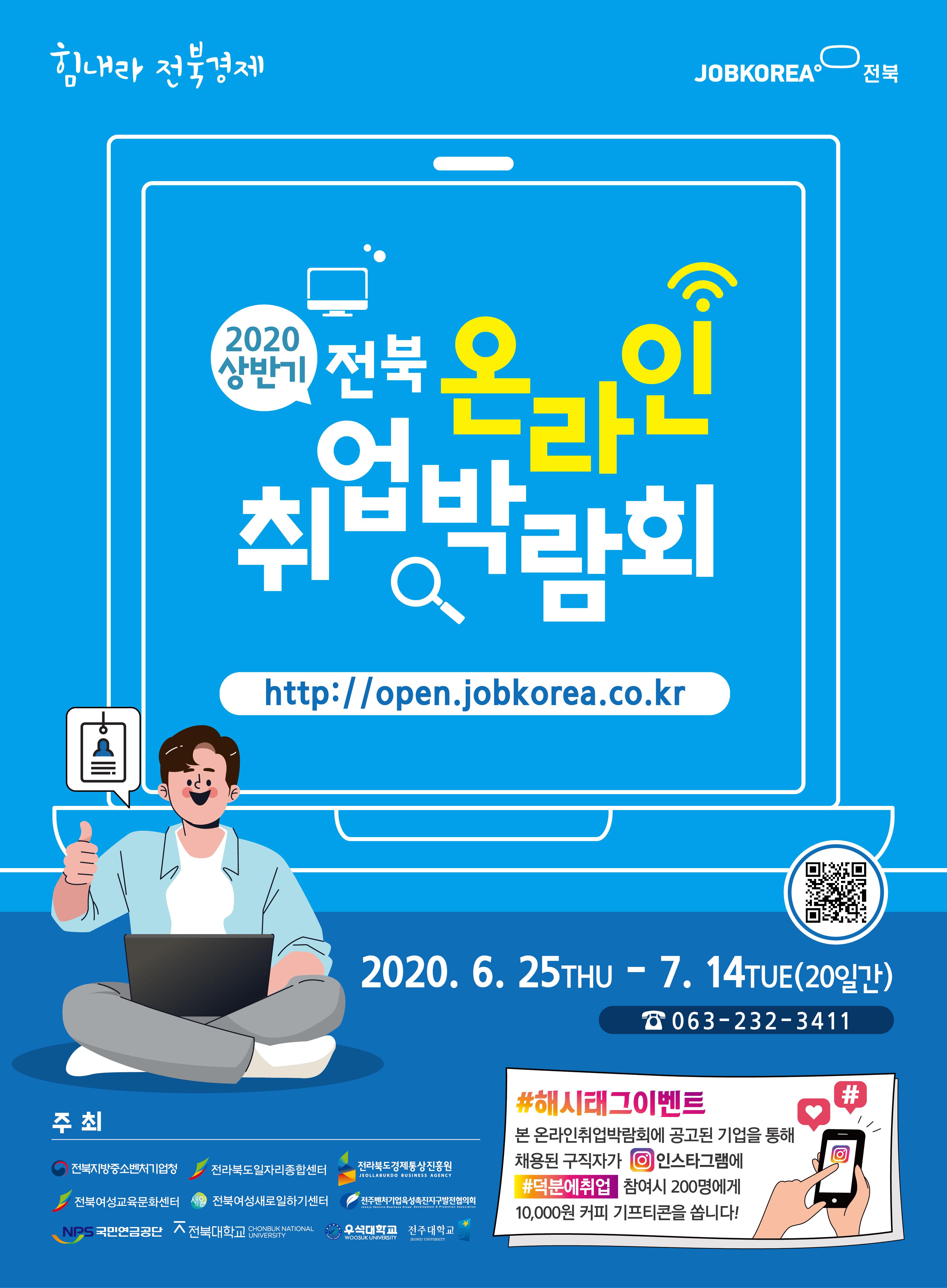 2020 상반기 전북 온라인 취업박람회 포스터